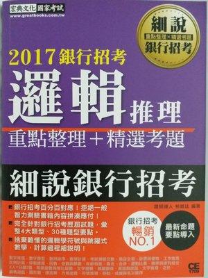 【月界二手書店】新書~2017細說銀行...