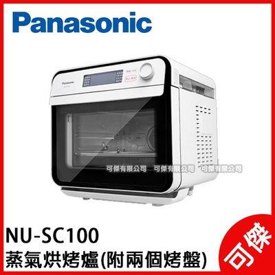 Panasonic  國際牌 NU-SC100  蒸氣烘烤爐  12項美味行程 3種蒸氣設定 15L 公司貨 分期0利率