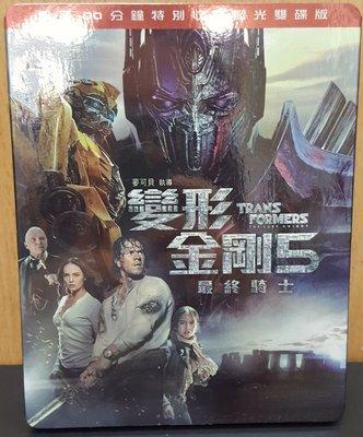 二手BD/DVD專賣店【變形金剛5:最終騎士 雙碟版】台灣正版二手藍光光碟