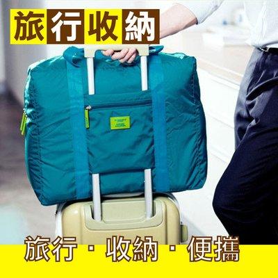 韓版行李拉桿包 大容量收納袋 外掛收納袋 旅行收納組 收納包 採購包 行李箱外掛旅行袋 折疊收納包 手提袋