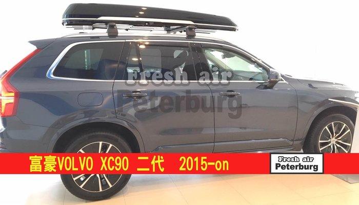 比德堡崁入式晴雨窗 富豪VOLVO XC90二代  2015年起專用 賣場有多種車款車型 原廠品質 (前窗兩片)