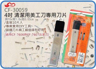 =海神坊=CF-30059 CHUANN WU 4吋 清潔用美工刀專用刀片 100mm 清潔刀 刮刀 高碳鋼 10pcs 台南市