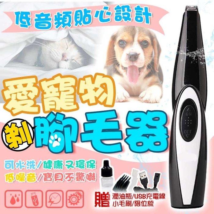【現貨-免運費!台灣寄出實拍+用給你看】寵物剃腳毛器 電動剪毛器 寵物剃毛器 寵物剪毛 寵物剃毛刀【WF010】