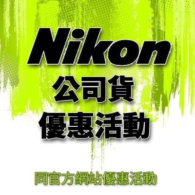 【數位達人】Nikon 公司貨 活動訊息 / Z6 Z7 D750 D5 D850 D500 P1000 P900