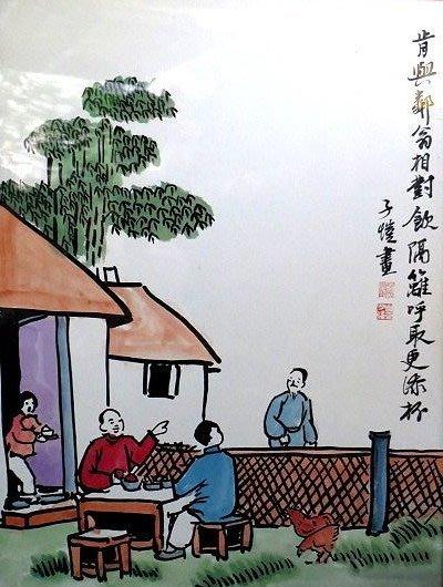 【 金王記拍寶網 】S359 中國近代美術教育家 豐子愷 款 手繪書畫原作含框一幅 畫名:與鄰相對圖  罕見稀少~