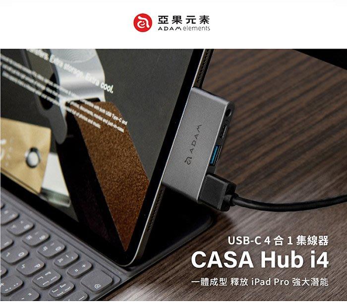 【開心驛站】Adam亞果元素 CASA Hub i4 USB-C 四合一 iPad Pro / Switch 影音集線器