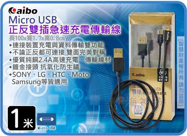 =海神坊=AIBO 100cm Micro USB 正反雙插急速充電傳輸線 5pin 相機 手機充電線 2.4A 1米
