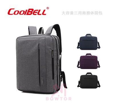 光華商場。包你個頭【Coolbell】另送雨罩15.6吋 大容量 多功能 單肩 手提 後背 斜揹 筆記型電腦 三用包