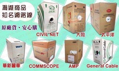 廣告經銷各大品牌 CAT.5E CAT.6 UTP FTP SFTP 大同 IBM AMP 太平洋 華新 網路線 電話線