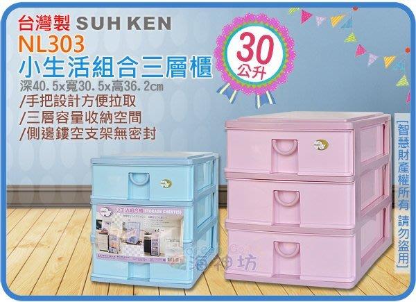 =海神坊=台灣製 NL303 小生活組合櫃 三層櫃 收納箱 淺3層 置物箱 抽屜櫃 整理箱 30L 8入3500元免運