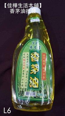 【佳樺生活本舖】大瓶皇品養生堂香茅油(...