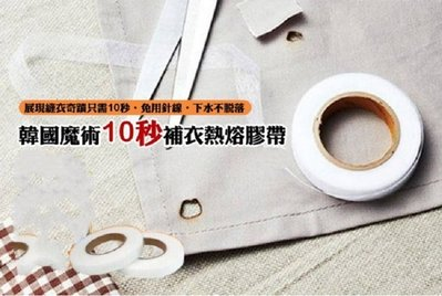 【NF307】10秒補衣熱熔膠帶 修改褲管 衣物改長短 衣褲修補 燙章 雙面膠 衣物熱熔貼 65米