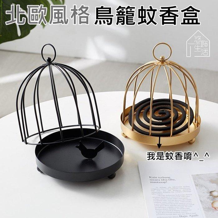 北歐風 創意鳥籠蚊香盒 蚊香架 蚊香鐵架 鳥籠 懸掛式 站立式 蚊香放置架 |悠飾生活|