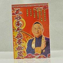 風水高手飛星秘笈 香港版 李居明