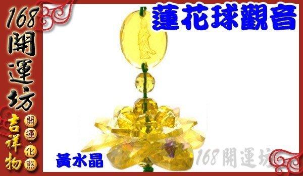 【168開運坊】行車系列【行車/納財平安-黃水晶蓮花球+觀音*1 】/開光