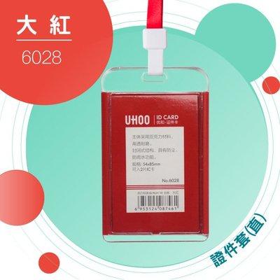 【卡套+鍊條搭配】UHOO 6028 證件卡套(直式)(大紅) 證件套 名片套 鍊條 掛繩 工作證 識別證