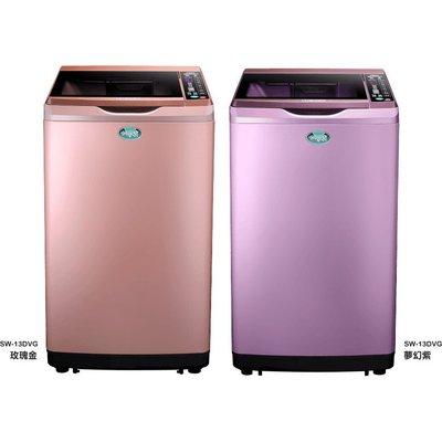可議價~{8181家電樂購網}SANLUX台灣三洋13公斤DD直流變頻洗衣機 SW-13DVG