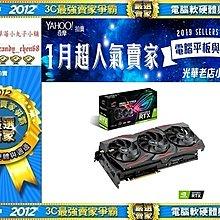 【35年連鎖老店】ASUS ROG-STRIX-RTX2080S-O8G-GAMING 顯示卡有發票/5年保固