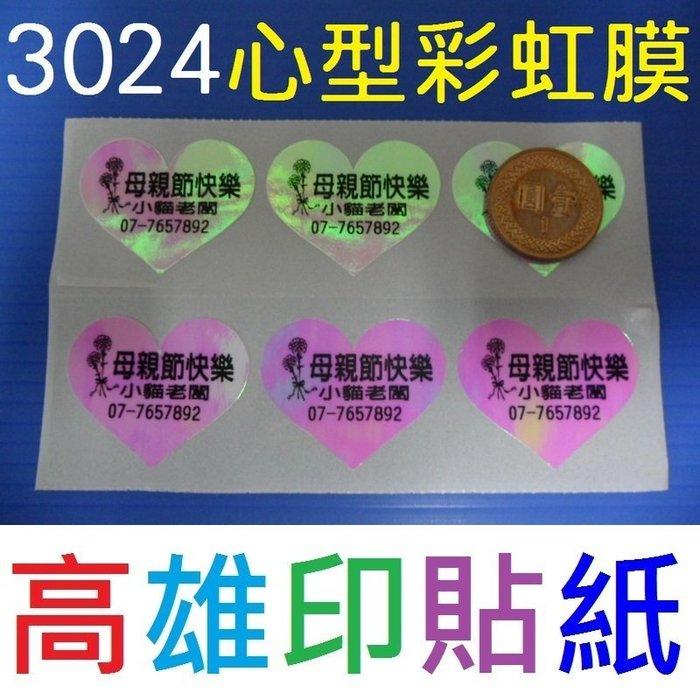 3024心型彩虹膜100張150元台南高雄印貼紙工商貼紙廣告貼紙姓名貼紙TTP-345條碼機貼紙機標籤機印婚禮小物貼紙