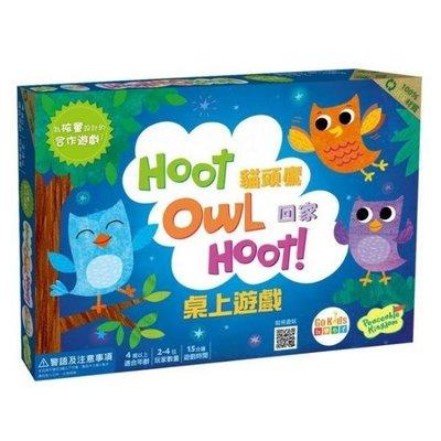 現貨【小海豚正版桌遊趣】貓頭鷹回家 Hoot Owl Hoot!繁體中文版