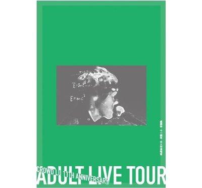 [藍光BD] - 盧廣仲 : 11週年 大人中演唱會 PVC 夾鏈外袋版 ( 台灣正版 )