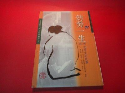 【愛悅二手書坊 21-23】効勞一生:効勞生的故事 第2輯     行天宮文教發展促進基金會