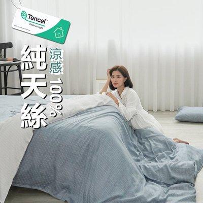 【小日常寢居】#TCL35#奧地利100%TENCEL涼感純天絲6尺雙人加大床包枕套+舖棉涼被組/床單 空調被 四季被