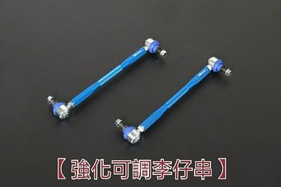 本田 HONDA CRV5 CRV 5代 HARDRACE 強化可調李子串