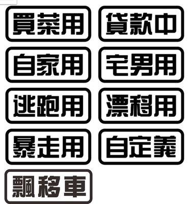 【小韻車材】買菜用 貸款中 自家用 宅男 飄移 貼紙 車貼 汽車改裝 汽車 機車 JDM