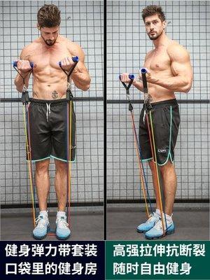 拉力繩男士力量訓練阻力帶練臂力乳膠彈力繩健身拉力器套裝