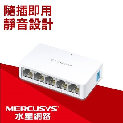 【需訂購】水星 MS105 5埠10/100M桌上型交換器 支援自動MDI/MDIX,可自動協商網路連接埠