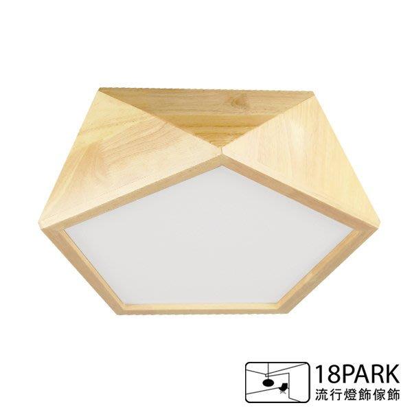 【18Park 】原木生活 Watson [ 瓦森吸頂燈-42cm ]