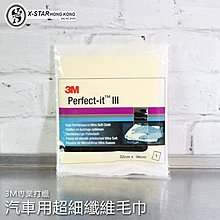 1635005 3M™Perfect-It Cloth 打蠟纖維毛巾