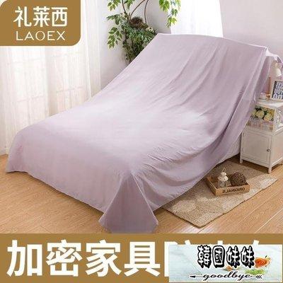 家具防塵布沙發防塵布遮蓋遮灰布床防塵罩遮塵布大蓋布擋灰布家用   【韓國妹妹】