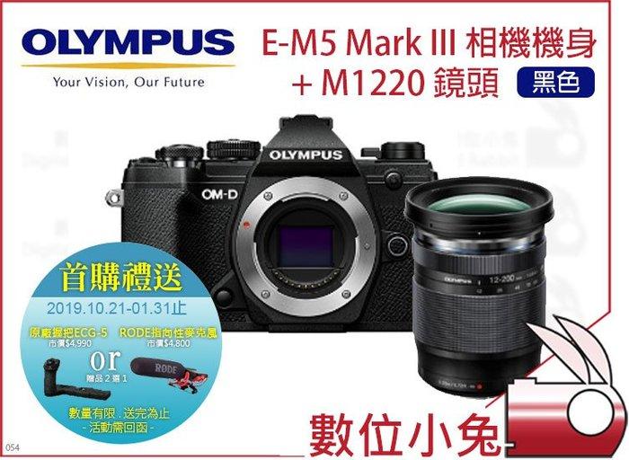數位小兔【台灣限定 Olympus E-M5 Mark III + M1220 鏡頭 黑色】首購送 RODE麥克風或握把