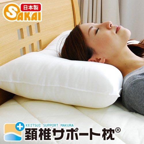 《FOS》日本製 SAKAI 頸椎支撐枕 健康枕 枕頭 睡枕 易眠 上班族 紓壓 好眠 禮物 限定 熱銷第一 團購 新款