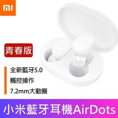 【鄉巴佬】 小米藍芽耳機 AirDot...