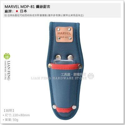 【工具屋】*含稅*  MARVEL MDP-81 鋼絲鉗套 塔氟龍 電工工具套 工作 水電 鉗子套 鉗子收納 老虎鉗
