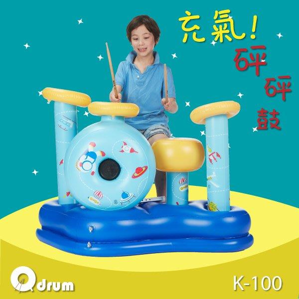 超Q兒童樂器【Qdrum】可收納充氣砰砰鼓 K-100 湖藍色(共有2色)爵士鼓 電子鼓 搖滾 育兒 音樂 蕭敬騰