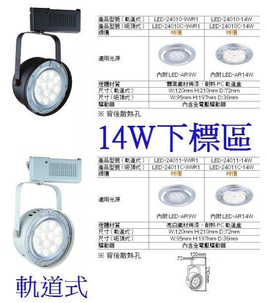 【一盞燈】舞光 AR111 LED 14W 碗公軌道燈 軌道燈 投射燈 碗公吸頂投射燈 設計師款 CNS認證 碗公