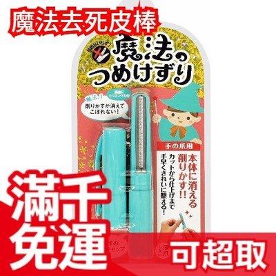滿千免運 日本 松本金型 魔法死皮棒 去角質 腳底去硬皮 去角質 磨砂棒 方便攜帶 ❤JP Plus+