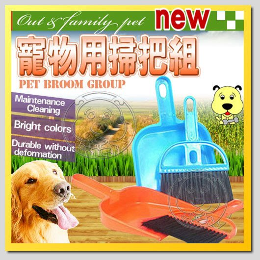 【幸福培菓寵物】寵物用迷你掃把組*1入 (顏色隨機出貨)  特價:39元