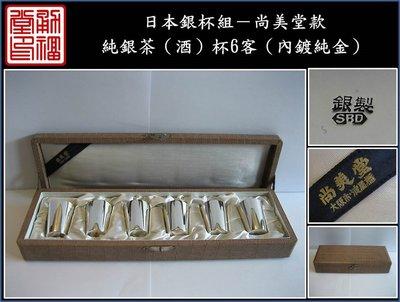 【《勇福堂》】日本銀杯組-尚美堂款【純銀茶(酒)杯6客】共箱-重90公克
