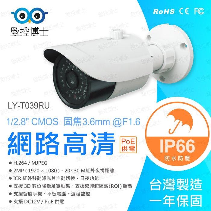【監控博士】3.6mm高清 紅外線 200萬防水鋁合金攝影機 LY-T039RU