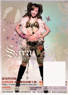 Sara 命運 甜美閃亮版 全新未拆 ...