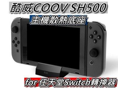 酷威COOV SH500散熱底座/視訊轉接器/便攜底座/底座支架 任天堂Switch 直購價900元 桃園《蝦米小鋪》