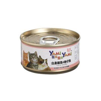 SNOW的家【單罐】YAMI YAMI 亞米亞米貓罐頭 白身鮪魚&吻仔魚85g(80092224