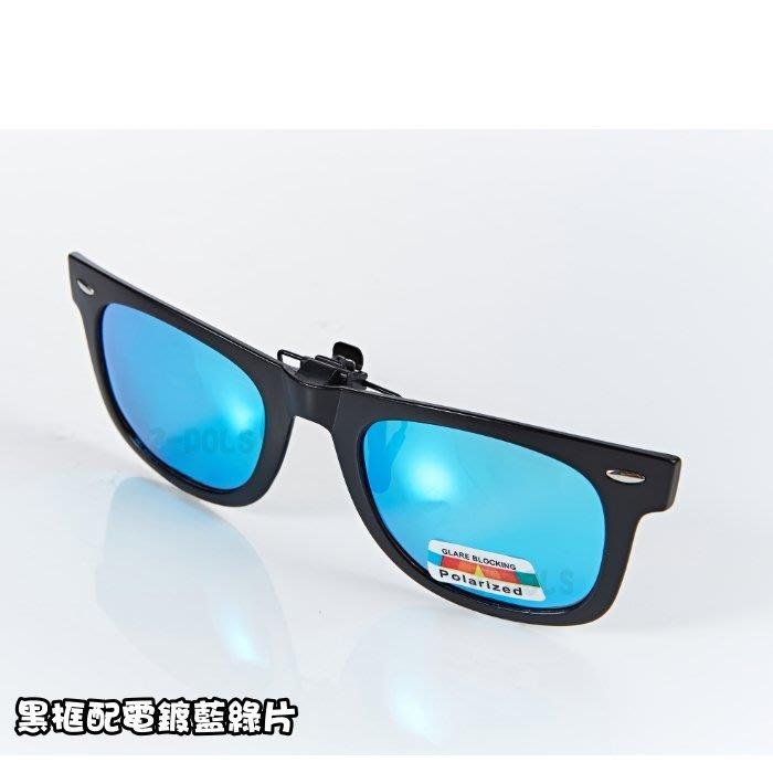 【Z-POLS 新名牌風格夾式款】TR90材質超輕好上掀 抗UV400 Polarized偏光眼鏡(黑框配電鍍藍綠片)