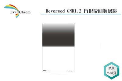 《視冠 高雄》EverChrom 彩宣 Reversed GND方形反向漸層鏡 GND0.6 100x150mm