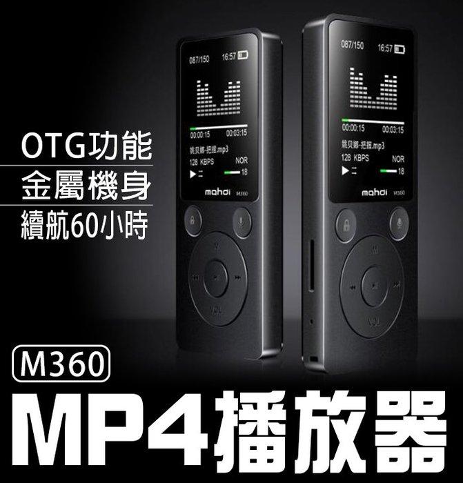 【傻瓜批發】麥迪M360 8G MP4 60小時續航 繁體歌詞 FM 電子書 一鍵錄音 鎖屏 喇叭 鬧鐘 TF 金屬機身